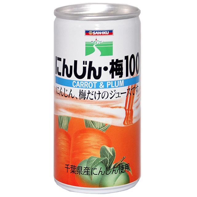 にんじん・梅100
