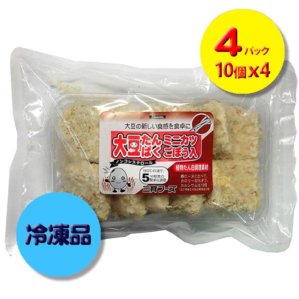 冷凍:大豆たんぱくミニカツごぼう入(4パック:10個x4)