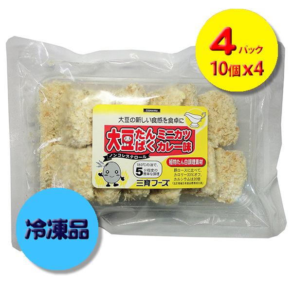 冷凍:大豆たんぱくミニカツカレー味(4パック:10個x4)