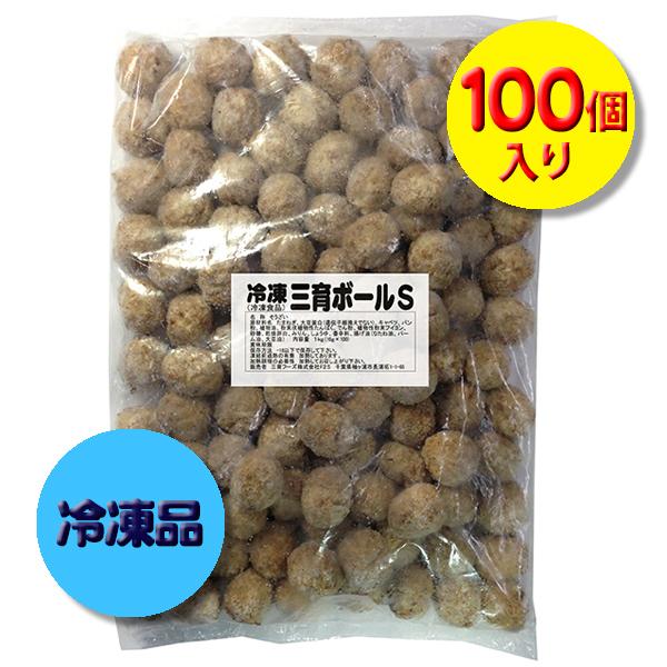 冷凍:三育ボールS (100個入)