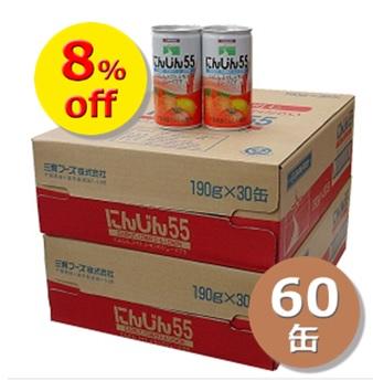 にんじん55×60缶(ケース割引)