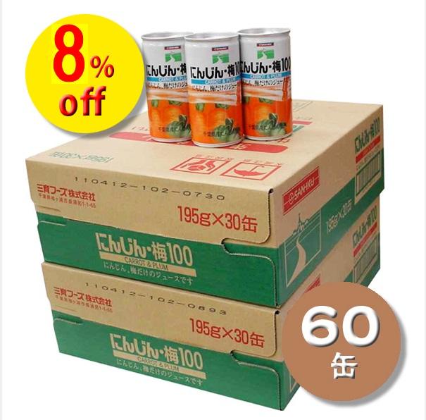 にんじん・梅100×60缶(ケース割引)