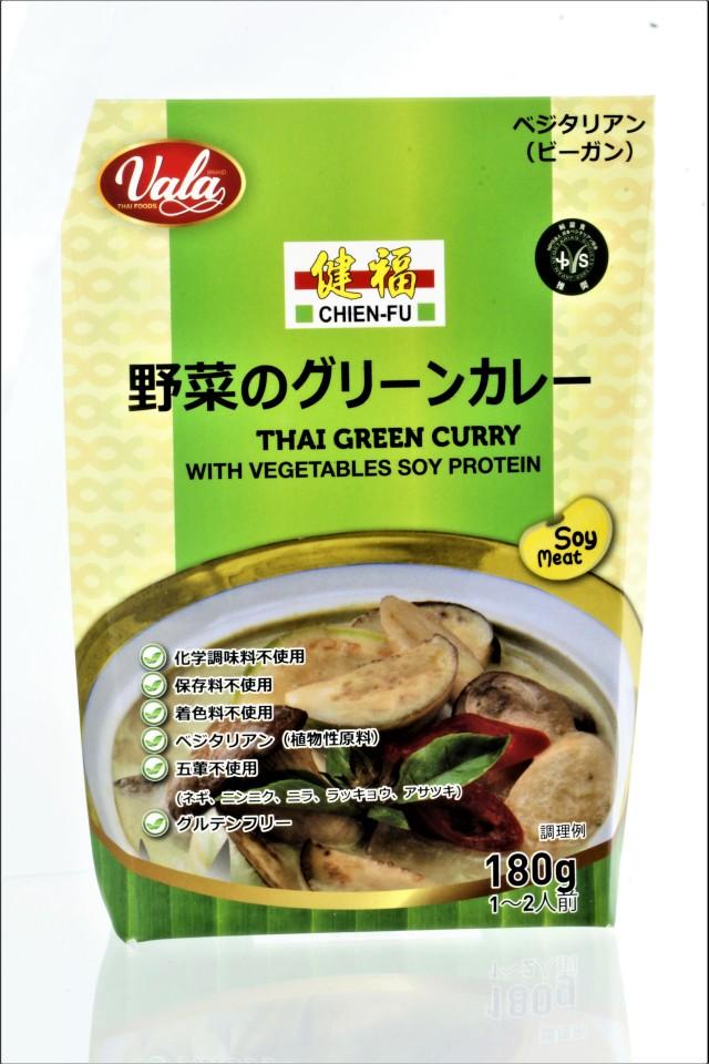 野菜のグリーンカレー(タイ)-THAI GREEN CURRY-