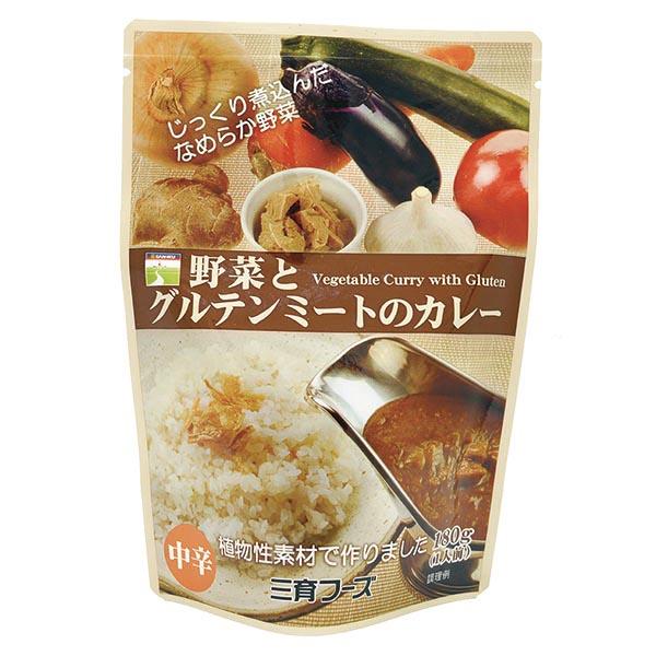 野菜とグルテンミートのカレー 【ベジタリアン対応】