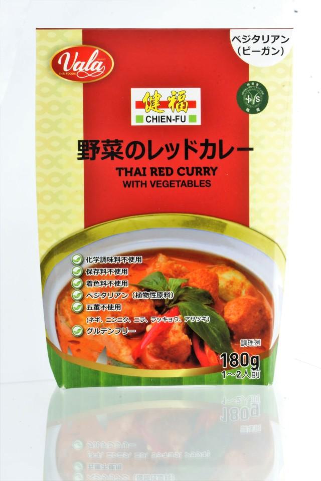 野菜のレッドーカレー(タイ)-THAI RED CURRY-