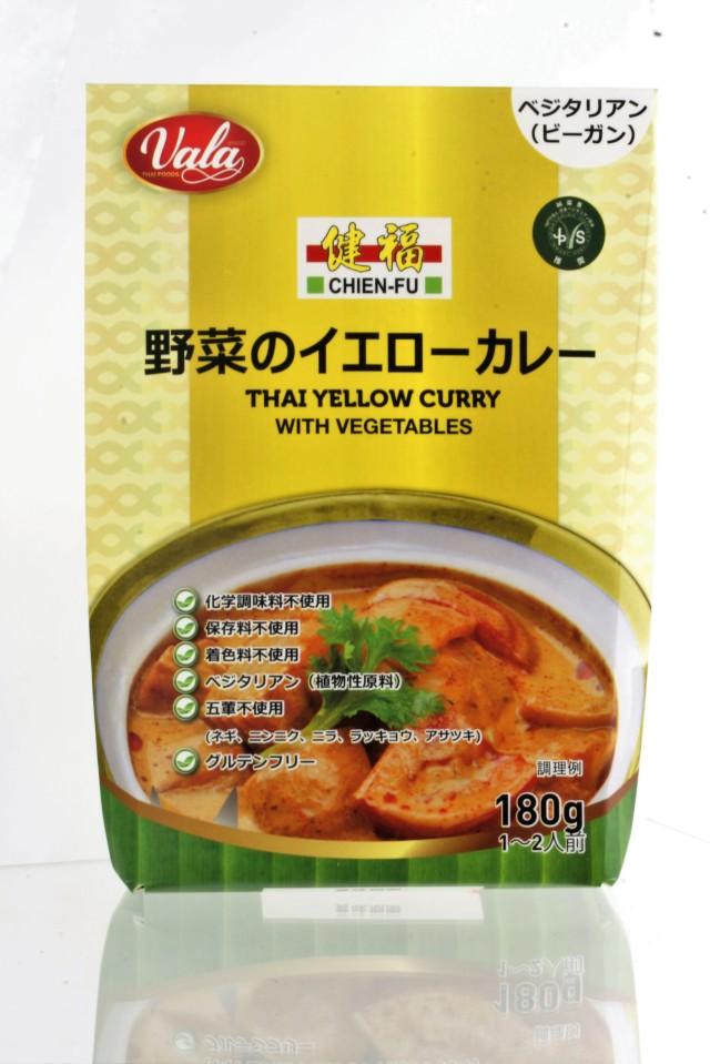 野菜のイエローカレー(タイ)-THAI YELLOW CURRY-