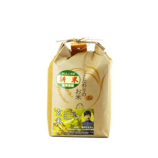 令和2年度産コシヒカリ玄米(無農薬)2kg