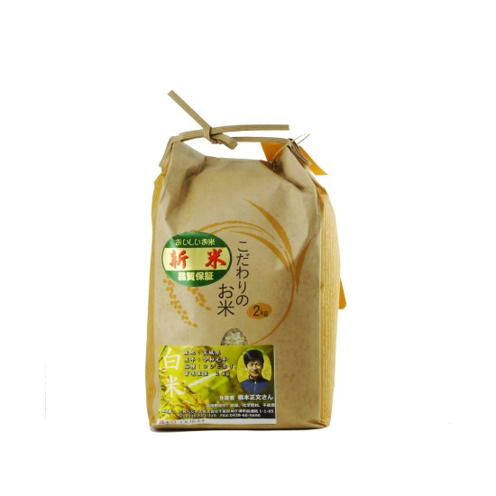 【新米キャンペーン】令和元年度産コシヒカリ白米(無農薬)2Kg+野菜とグルテンミートのカレー1個