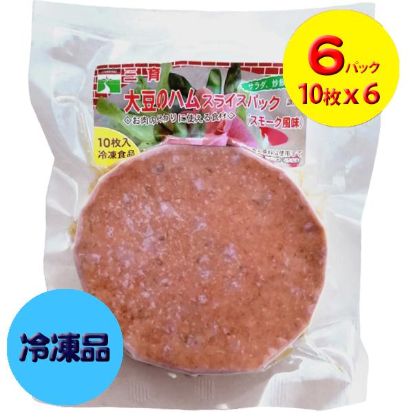 冷凍:大豆のハムスライスパック (6パック:10枚x6)