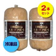冷凍:三育大豆のハム スモーク風味(2本)