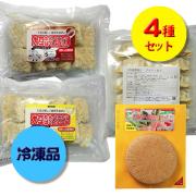 冷凍:お試しセット(4種)
