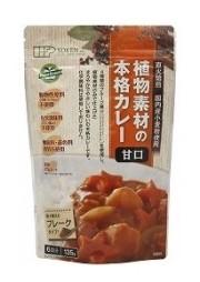 創)植物素材の本格カレー(フレークタイプ) 甘口 135g