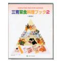 菜食料理ブック2改訂版