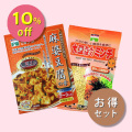 麻婆豆腐の素1個+大豆たんぱくミンチ1個セット