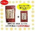 【期間限定】薩摩なた豆元気茶 30包 プレゼント付