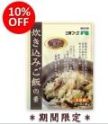 【特価】炊き込みご飯の素