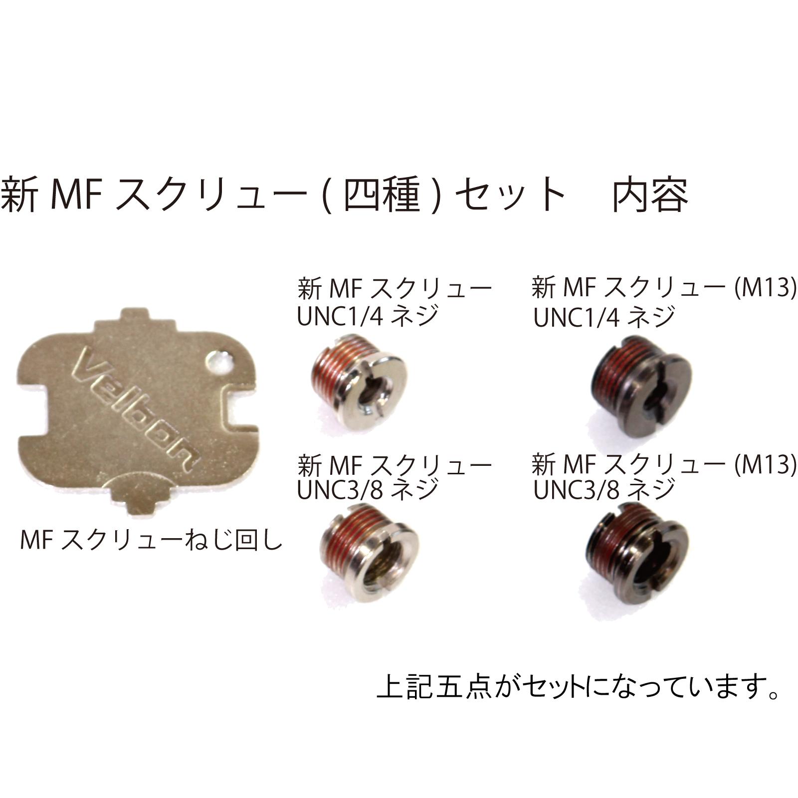 新MFスクリュー(4種) セット