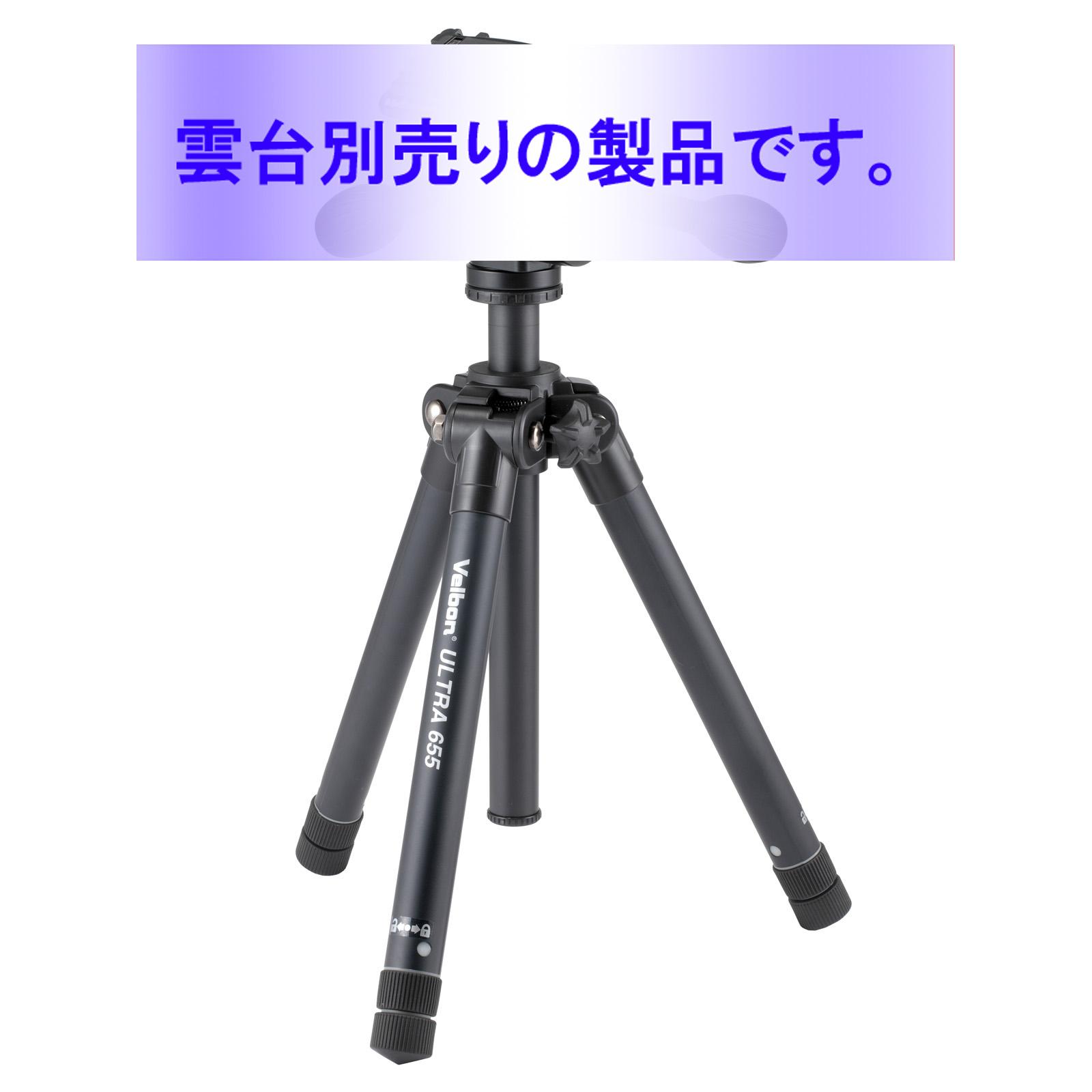 【B級品】 ウルトラ 655(A) 脚のみ