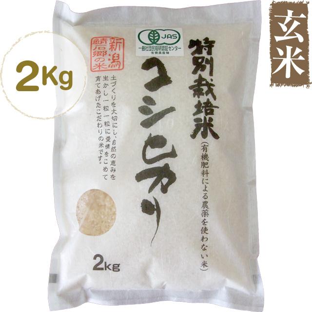中村さんのJAS有機特別栽培玄米・2kg(22年度米)