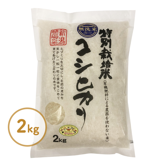 中村さんのJAS有機特別栽培精米・2kg