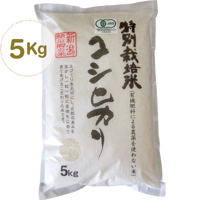中村さんのJAS有機特別栽培精米・5kg(22年度米)