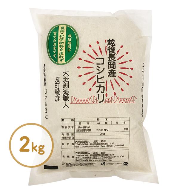 反町敏彦さんの栽培期間中農薬・化学肥料を使わない純血コシヒカリ精米・2kg