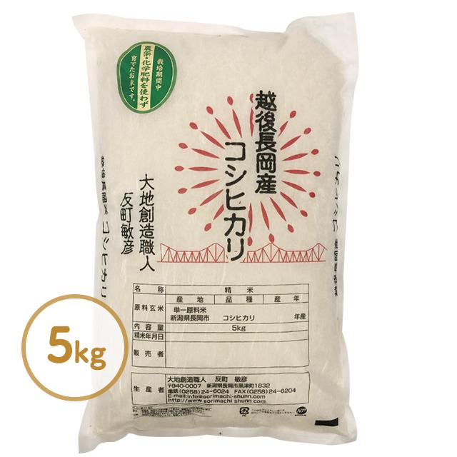 反町敏彦さんの栽培期間中農薬・化学肥料を使わない純血コシヒカリ精米・5kg