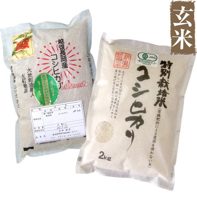お得なJAS有機栽培と栽培期間中農薬・化学肥料を使わない新潟県産純血コシヒカリ食べ比べ玄米セット(23年度・24年度米)(2kg×2)