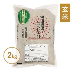反町敏彦さんの栽培期間中農薬・化学肥料を使わない純血コシヒカリ玄米・2kg
