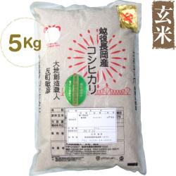 反町敏彦さんの栽培期間中農薬・化学肥料を使わない純血コシヒカリ玄米・5kg(24年度新米)