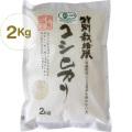 中村さんのJAS有機特別栽培精米・2kg(22年度米)
