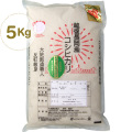 反町敏彦さんの栽培期間中農薬・化学肥料を使わない純血コシヒカリ精米・5kg(24年度新米)