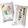 お得なJAS有機栽培と栽培期間中農薬・化学肥料を使わない新潟県産純血コシヒカリ食べ比べ精米セット(23年度・24年度米)(2kg×2)