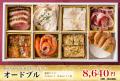 2018年【イタリアンおせち】オードブル8,640円(送料・税込価格)