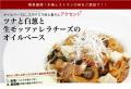 ツナと白葱と生モッツァレラチーズの オイルベースパスタ
