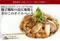 柚子風味の近江地鶏と きのこのオイルベースパスタ