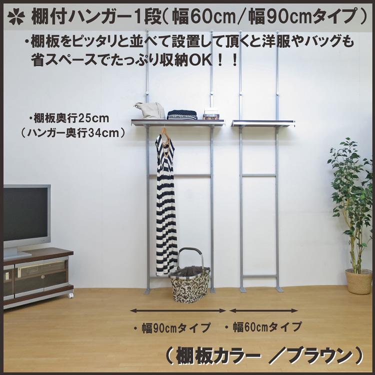 つっぱり式棚板無段階可動ラック(棚付ハンガー1段タイプ) 幅90cm