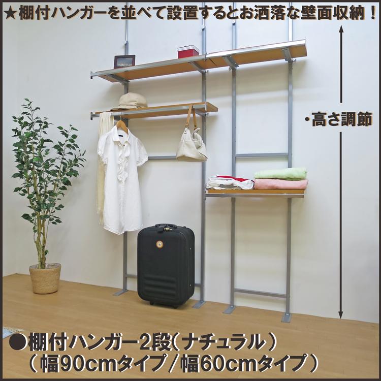 つっぱり式棚板無段階可動ラック(棚付ハンガー2段タイプ) 幅60cm