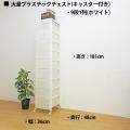大量収納プラスチックチェストワゴン 9段1列タイプ