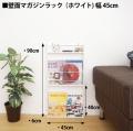 壁面マガジンラック 幅45cm