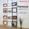 Partenza  つっぱりデザインディスプレイラック (ボックス大2個・ボックス小2個)
