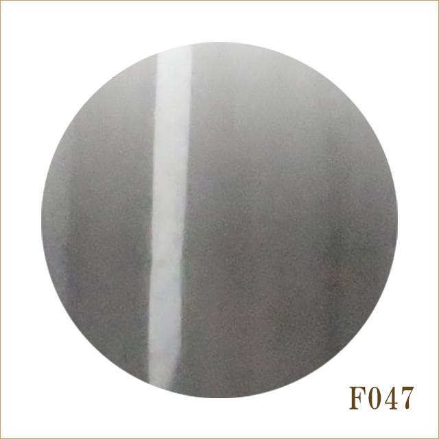 F047 シアーブラック