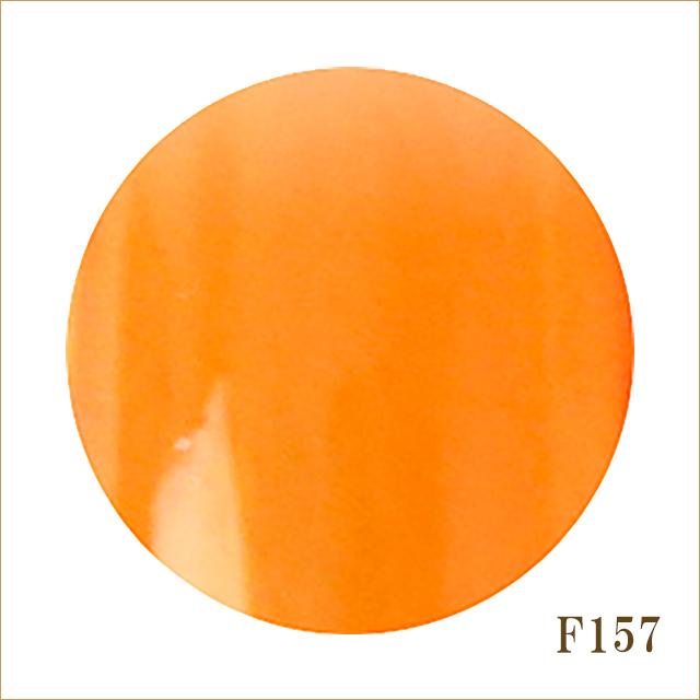 F157 オレンジピール