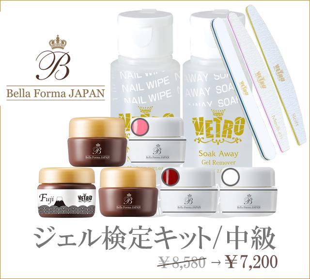 BellaFormaJAPAN 検定キット (中級)