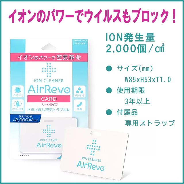 【送料無料】 AirRevo CARD / エアレボカード
