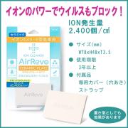 【送料無料】 AirRevo CERAMIC PLATE / エアレボ セラミックプレート
