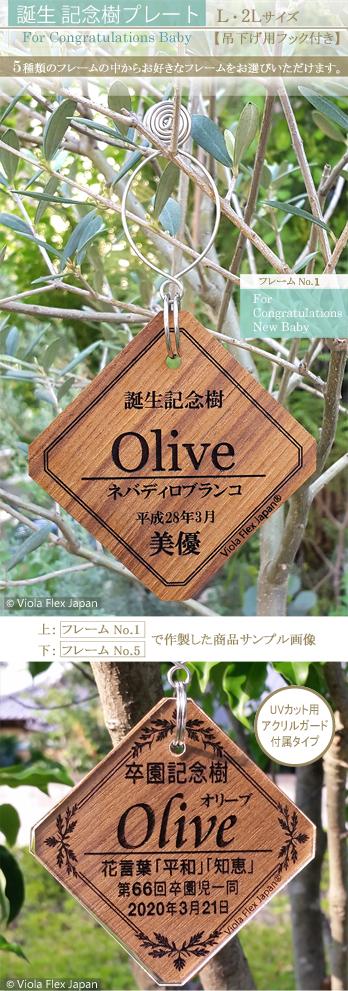 誕生記念樹プレート 全2サイズ・2タイプ【吊下げ用フック付き】
