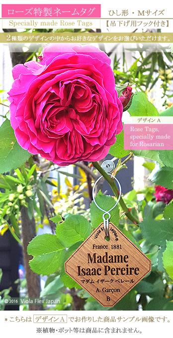 バラの名札 【ローズ特製ネームタグ】 ひし形 Mサイズ (吊下げ用フック付)