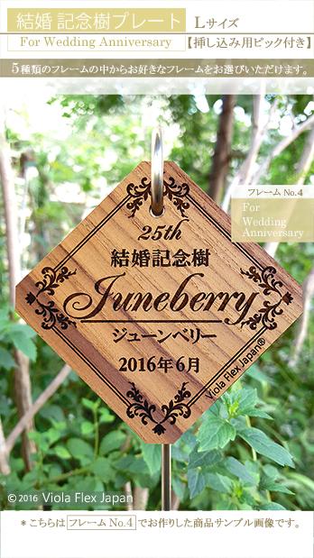 結婚記念樹プレート Lサイズ 【挿し込み用ピック付き】