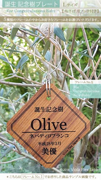 誕生記念樹プレート Lサイズ【吊下げ用フック付き】